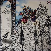 MINOO JAVAN/Iranian folk songs